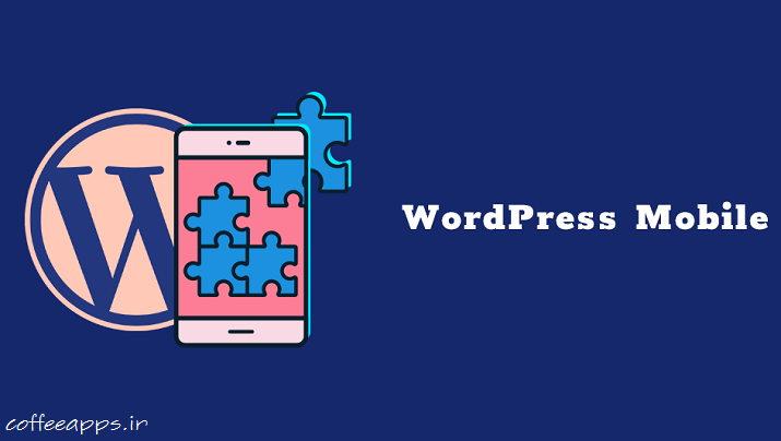 WordPress برای اندروید