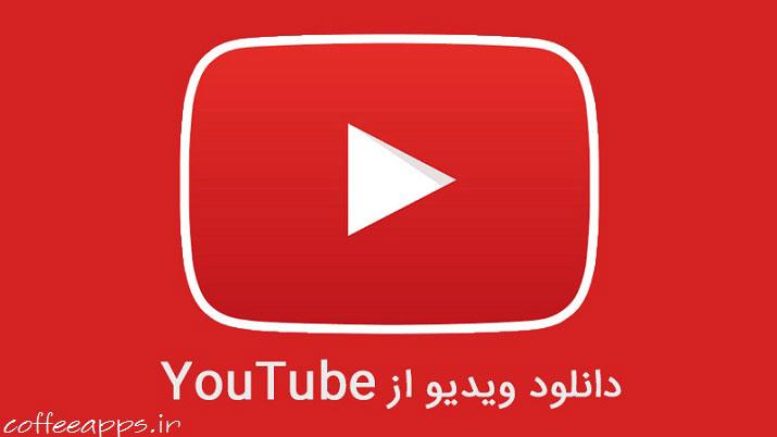 دانلود ویدیو از یوتیوب