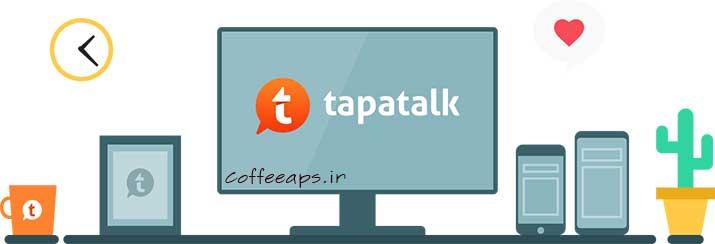 Tapatalk برای اندروید
