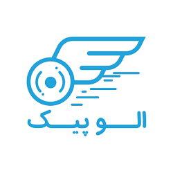 دانلود اپلیکیشن الوپیک AloPeyk درخواست پیک آنلاین برای آیفون