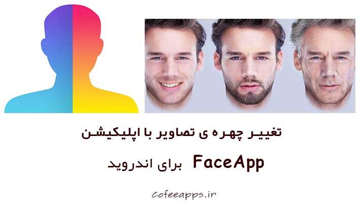 faceapp برای اندروید