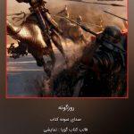 iran-seda-5