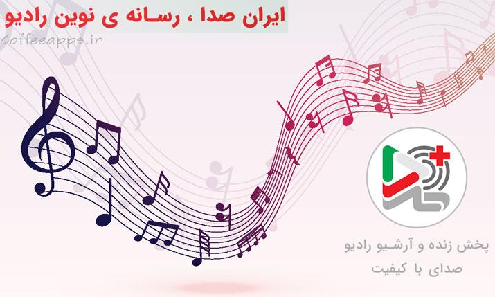 ایران صدا برای اندروید
