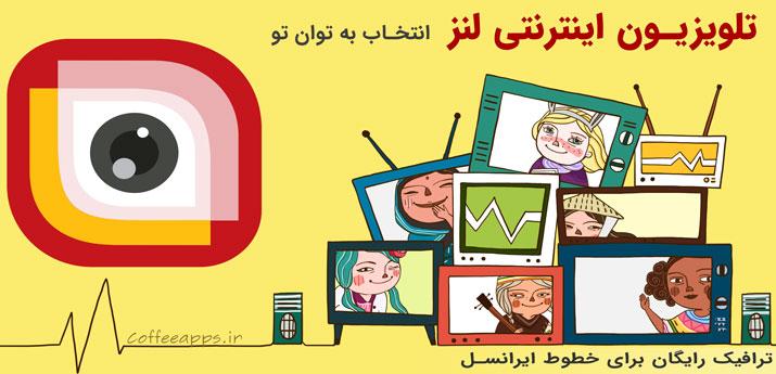 lenz irancell - دانلود اپلیکیشن تلویزیون اینترنتی لنز برای اندروید