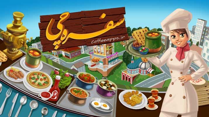 sofrehchi cover - دانلود بازی سرگرم کننده و بامزه سفره چی برای اندروید