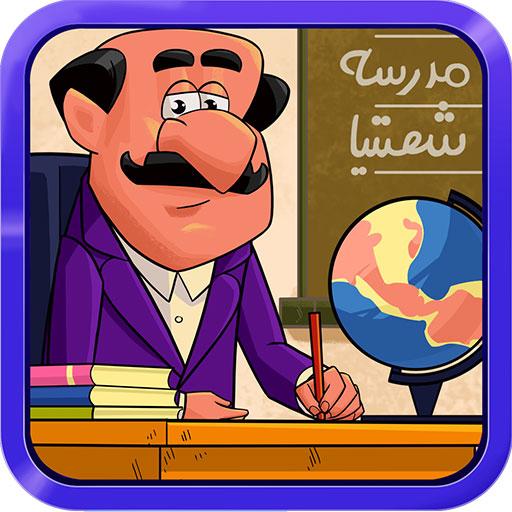دانلود بازی جذاب ایرانی مدرسه شصتیا برای اندروید