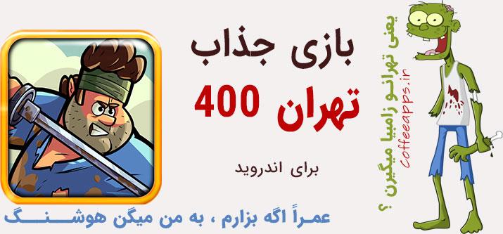 تهران 400 اندروید