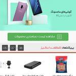 دانلود اپلیکیشن دیجی کالا DigiKala برای آیفون و آیپد