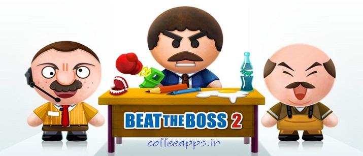 Beat the Boss 2 برای اندروید