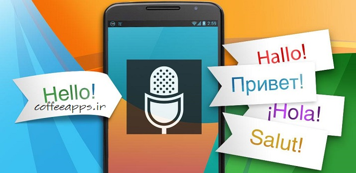 PROMT Offline Translator برای اندروید