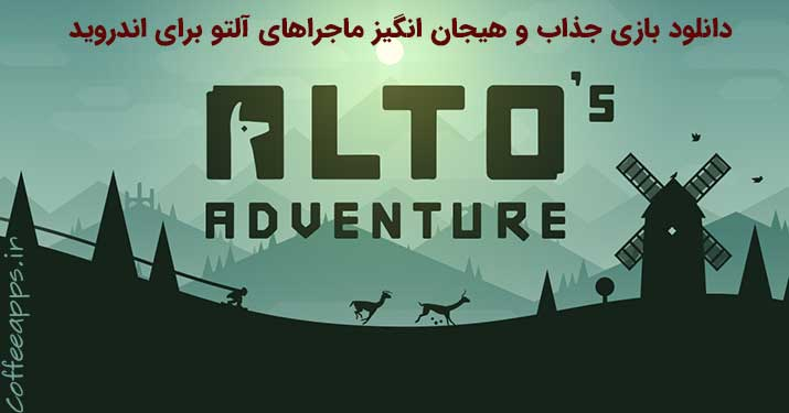 Alto's Adventure برای اندروید