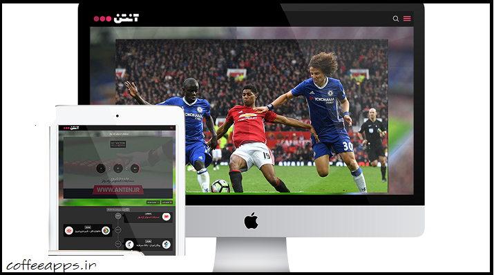 تلویزیون اینترنتی آنتن برای کامپیوتر