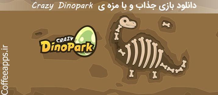 Crazy Dino Park برای اندروید