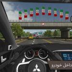 دانلود بازی ایرانی جذاب دنده دو : ترافیک برای اندروید + مود