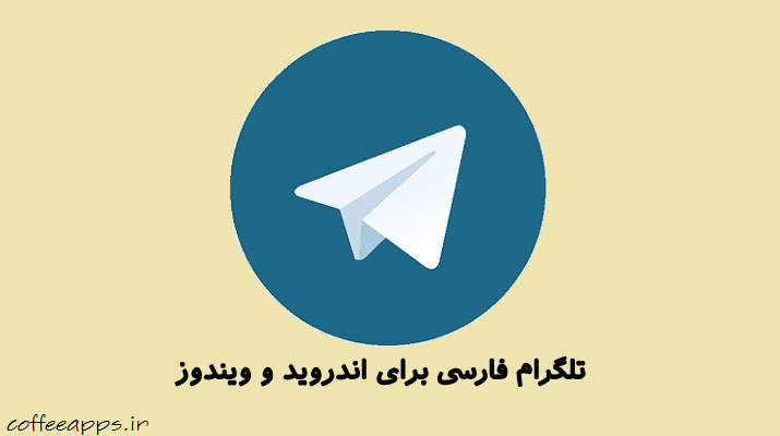 Telegram Farsi