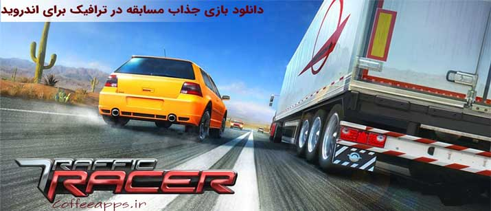 Traffic Racer اندروید