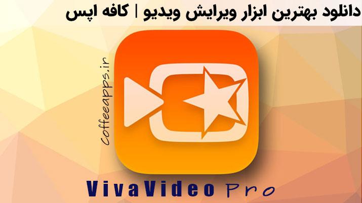 vivavideo اندروید