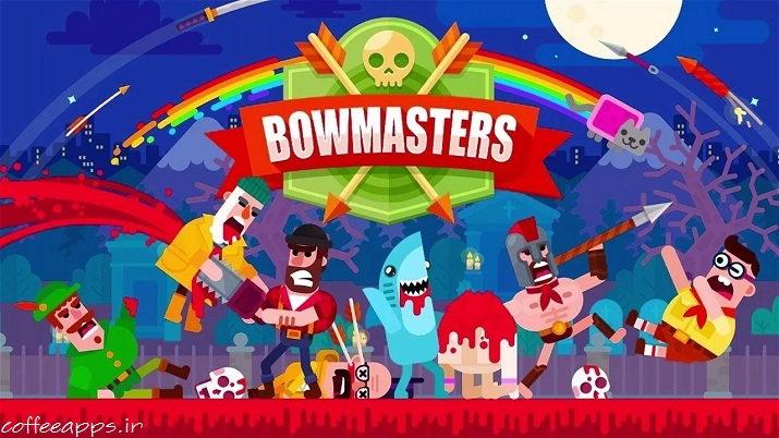 هک بازی Bowmasters