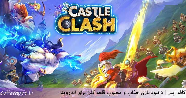 Castle Clash برای اندروید