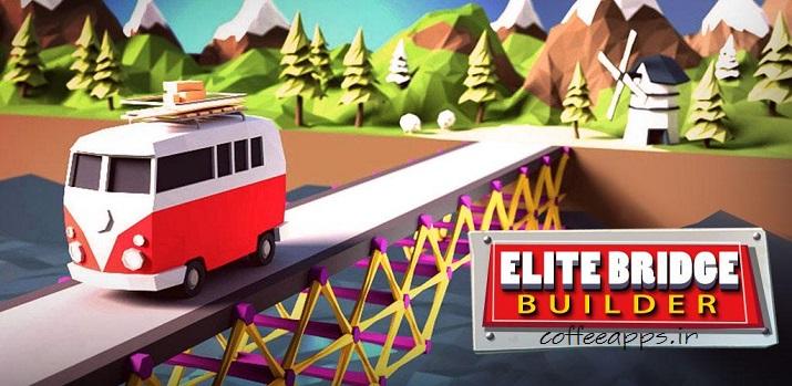 Elite Bridge Builder برای اندروید