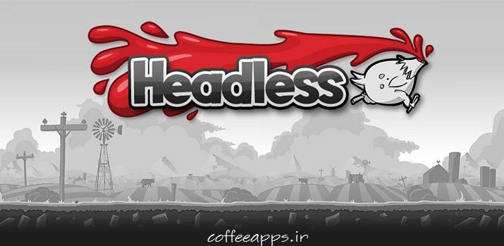 Headless برای اندروید