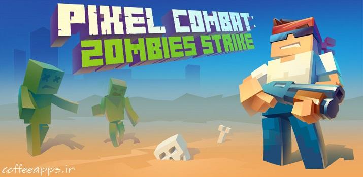 Pixel Combat: Zombies Strike برای اندروید