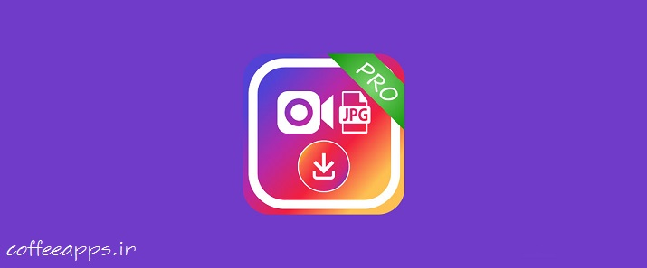 Recorder Video Instagram برای اندروید