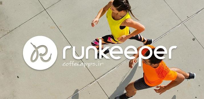 RunKeeper برای اندروید