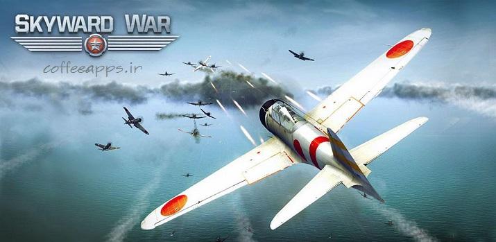 Skyward War برای اندروید