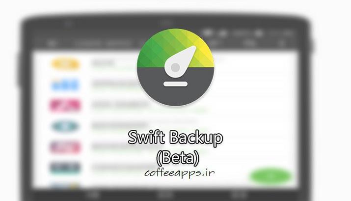 Swift Backup برای اندروید
