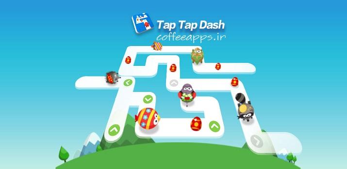 Tap Tap Dash برای اندروید