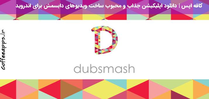 dubsmash cover - دانلود اپلیکیشن ایجاد دابسمش های جذاب Dubsmash برای اندروید