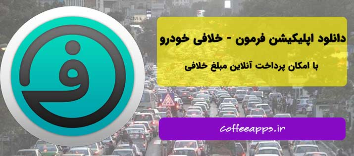 farmon cover - دانلود اپلیکیشن بسیار کاربردی و مفید فرمون : استعلام خلافی خودرو