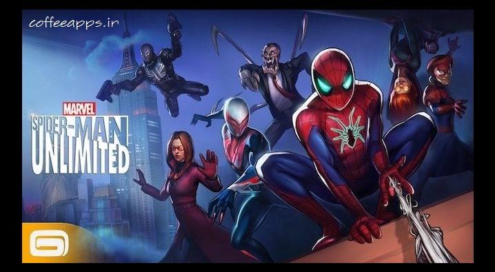 بازی مرد عنکبوتی نامحدود