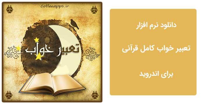 تعبیر خواب قرآنی