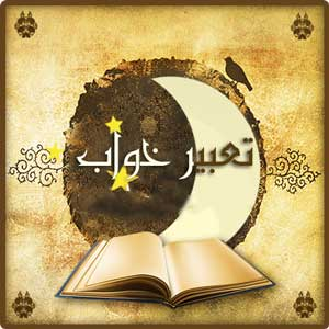 دانلود اپیکیشن ایرانی تعبیر خواب کامل قرآنی