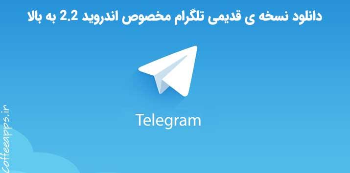 تلگرام قدیمی