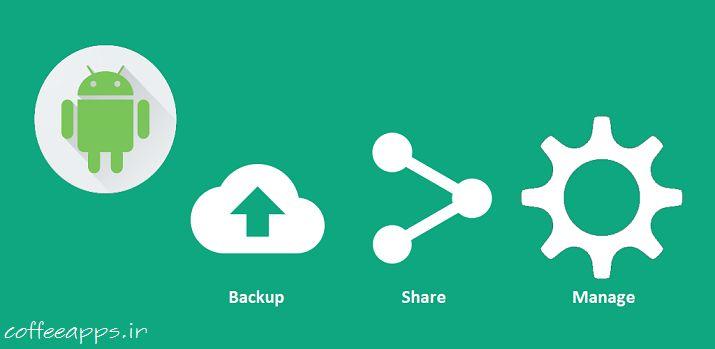 App Backup & Share برای اندروید