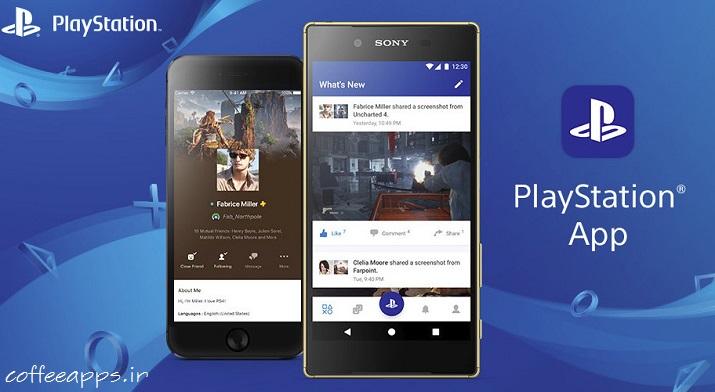 1m - دانلود برنامه پرطرفدار playstation app برای اندروید