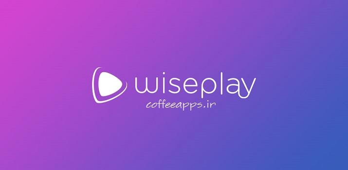 Wiseplay Premium برای اندروید