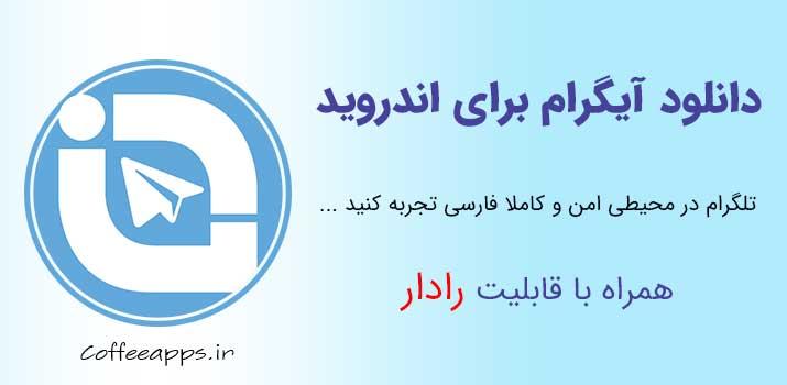 دانلود آیگرام فارسی