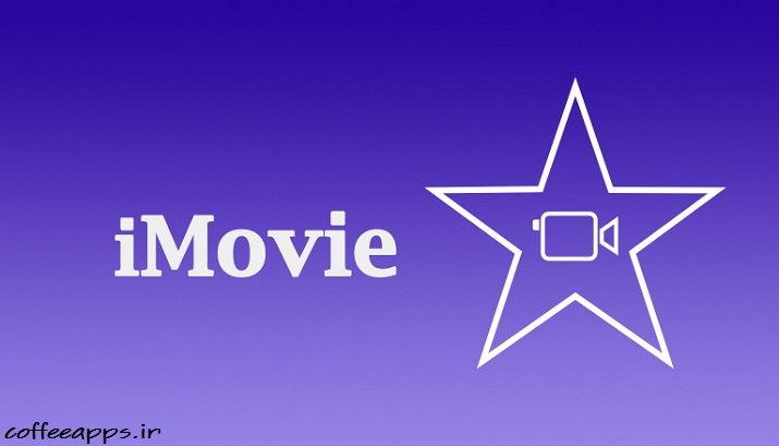 imovie ios - دانلود iMovie اپلیکیشن ویرایش حرفه ای فیلم برای آیفون ios