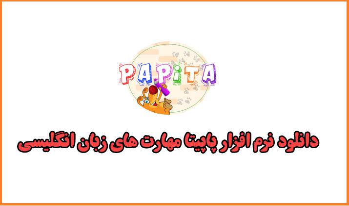 papita android - دانلود Papita برنامه پاپیتا مهارت های زبان انگلیسی اندروید + آیفون