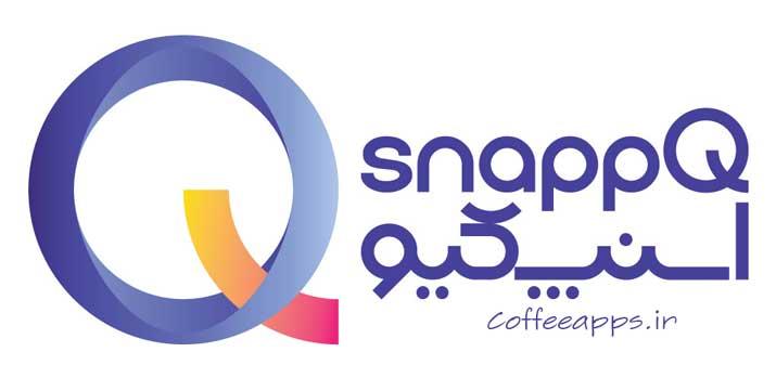 دانلود اسنپ کیو برای کامپیوتر | SnappQ for PC