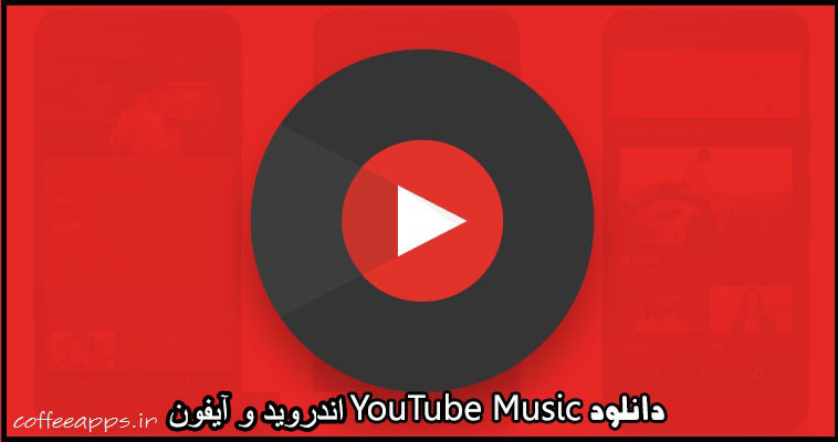 youtube music app - دانلود YouTube Music برنامه یوتیوب موزیک اندروید + آیفون