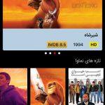 دانلود اپلیکیشن Namava نماوا تماشای آنلاین فیلم و سریال برای آیفون