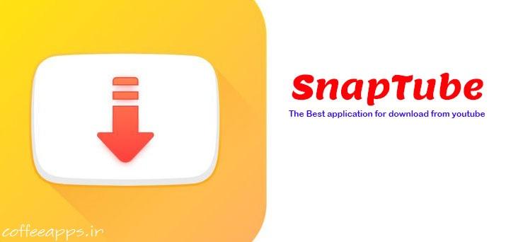 دانلود رایگان برنامه snaptube برای اندروید