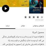 دانلود اپلیکیشن تماشای فیلم با فیلیمو برای اندروید Filimo