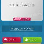 دانلود بازی ایرانی Quiz Of Kings برای آیفون و آیپد