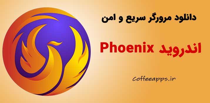 Phoenix برای اندروید
